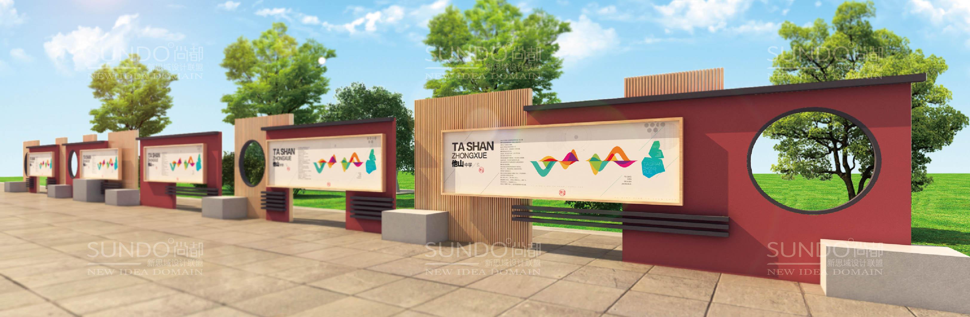 项目名称:余庆县他山中学 校园文化建设 服务内容:校徽设计,导视系统图片